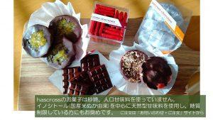 薬膳チョコレート