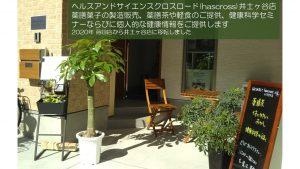 hascross井土ヶ谷店